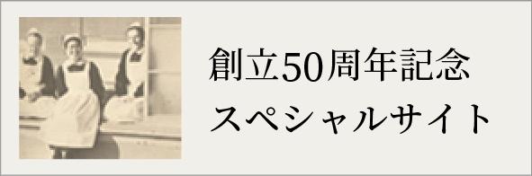 50周年サイト